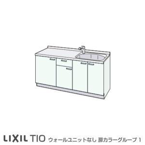 コンパクトキッチン LixiL Tio ティオ 壁付I型 ベーシック W1050mm 間口105cm コンロなし 扉グループ1 リクシル システムキッチン 流し台 フロアユニットのみ|alumidiyshop