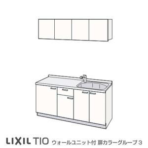 コンパクトキッチン LixiL Tio ティオ 壁付I型 ベーシック W1800mm 間口180cm コンロなし 扉グループ3 リクシル システムキッチン 流し台|alumidiyshop