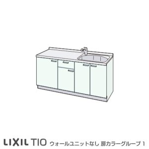 コンパクトキッチン LixiL Tio ティオ 壁付I型 ベーシック W1800mm 間口180cm コンロなし 扉グループ1 リクシル システムキッチン 流し台 フロアユニットのみ|alumidiyshop