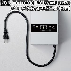 エクステリアライト 外構照明 12V美彩 トランス電源ユニット35W LIXIL|alumidiyshop
