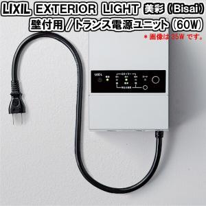 エクステリアライト 外構照明 12V美彩 トランス電源ユニット60W LIXIL|alumidiyshop