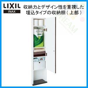 LIXIL(リクシル) INAX(イナックス) 埋込収納棚 TSF-204U/LD 上部収納棚 寸法:295x159(埋込部88)x1217 トイレ収納棚|alumidiyshop
