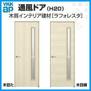 通風ドア 室内ドア ラフォレスタ デザインT4/Y4 YKKAP 建具 ドア 扉 alumidiyshop