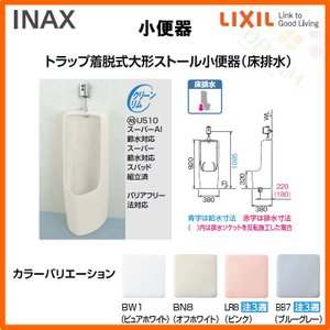 小便器 トラップ着脱式大型ストール小便器(床排水) U-321RM 一般地用 LIXIL/INAX|alumidiyshop