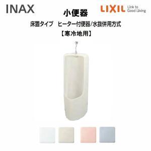 小便器 床置タイプトヒーター付便器/水抜併用方式 U-331RMH 寒冷地用 LIXIL/INAX|alumidiyshop