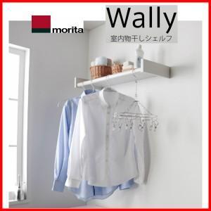 室内物干しシェルフ Wally W740×D262×H80mm 森田アルミ工業【棚板】|alumidiyshop
