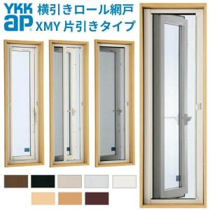 YKK 横引きロール網戸 オーダーサイズ 出来幅MW200-300mm 出来高MH2101-2212mm YKKap 虫除け 網戸 アミ戸 通風 サッシ アルミサッシ DIY alumidiyshop