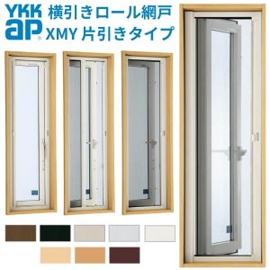 YKK 横引きロール網戸 オーダーサイズ 出来幅MW200-300mm 出来高MH501-600mm YKKap 虫除け 網戸 アミ戸 通風 サッシ アルミサッシ DIY|alumidiyshop