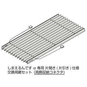 リクシル しまえるんですα 交換用網セット Aw500〜940×Ah1731〜1760mm 呼称コード:94176(網戸本体サイズではありません) LIXIL 片開き用(片引き)交換用網 alumidiyshop