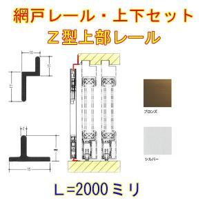 網戸上下レールセット Z型 アルミ製 L=2000 アルミサッシ|alumidiyshop