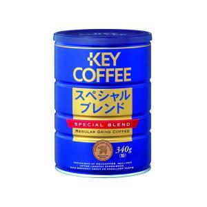 キーコーヒー 缶スペシャルブレンドレギュラーコーヒー 340g (201334)の商品画像|ナビ