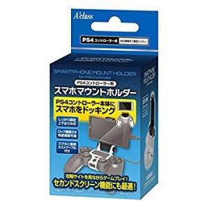 PS4コントローラー用スマホマウントホルダー SASP-0306 アクラス (分類:ゲーム周辺機器)|am-netshop