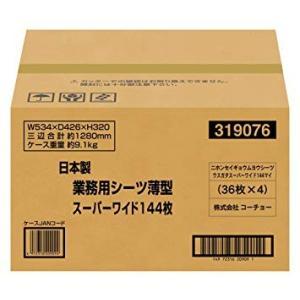 日本製 業務用薄型シーツ スーパーワイド 144枚 コーチョー (分類:犬用トイレシート・ペットシート)|am-netshop