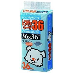 しつけるシーツ36 36枚入 ボンビアルコン (分類:犬用トイレシート・ペットシート)|am-netshop