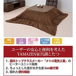 山善 こたつ 家具調  長方形 幅105cm GKR-105Hの商品画像 ナビ