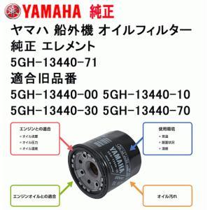 5GH-13440-70/00/10/30 ヤマハ 船外機 オイル フィルター エレメント 4サイクル 4ストローク ヤマハ 純正部品