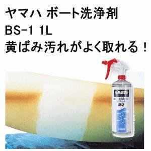 ヤマハ 黄ばみ汚れ用 FRP ボート洗浄剤 BS-1 1L