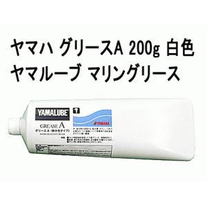 ヤマハ グリースA 200g 白色 ヤマハ 純正 耐水 マリンエンジン 船外機 グリス
