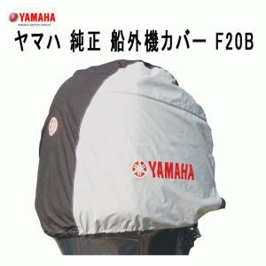 ヤマハ 船外機カバー F20B 専用 純正カバー