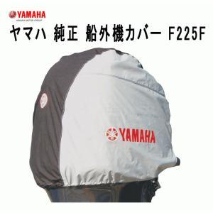 ヤマハ 船外機カバー F225F 専用 純正カバー