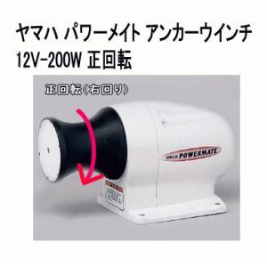 ヤマハパワーメイト12V-200W順回転ハイパワーアンカーウインチの回転方向は、右廻り・時計廻りです...