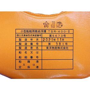 救命浮環 TSR-400 JCI 小型船舶 救...の詳細画像1