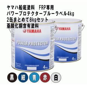 ヤマハ 船底塗料 パワープロテクター 青缶 ブルーラベル 4...