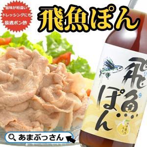 海士(あま)物産 飛魚ぽん360ml 海士(あま)物産の無添加製法により作られた、 あごだしパックを...