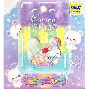 crux/クラックス ミニシールフレーク Chima KUMA amac-store