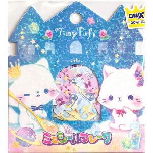 crux/クラックス ミニシールフレーク Tiny  Puff amac-store