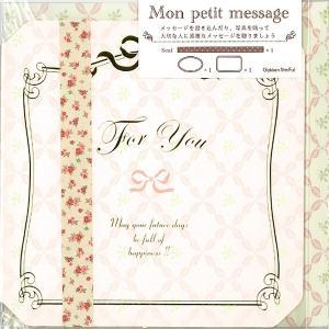 「for you リボン」モンプチ メッセージ色紙・テープシール、タイトルシール、封筒付き|amac-store