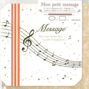 「Message 音符」モンプチ メッセージ色紙・テープシール、タイトルシール、封筒付き|amac-store
