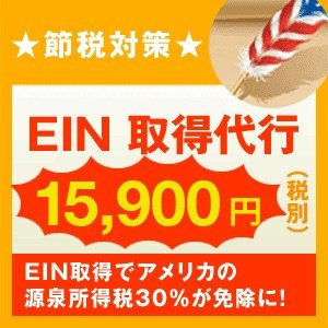 EIN (米国納税者番号)申請-お得|amac-store