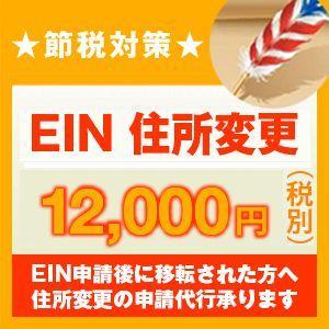 EIN (米国納税者番号)住所変更申請代行|amac-store