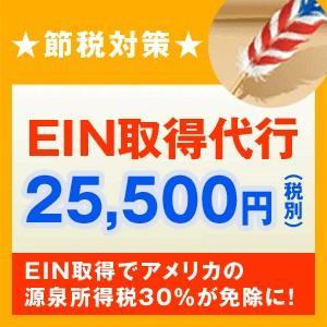 EIN (米国納税者番号)申請-お急ぎ|amac-store