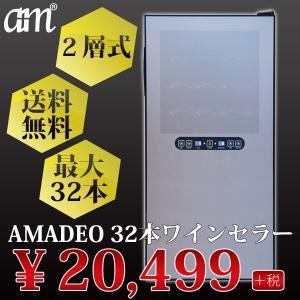 ワインセラー 家庭用 MAX32本収納 78L 上下段別温度...