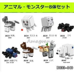 送料無料 アニマルモンスターミニフィグ8セット マインクラフト レゴ互換 ブロック