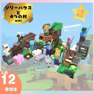 送料無料!4つの村 マインクラフト レゴ 互換 ブロック