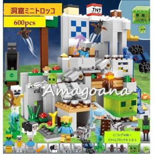 送料無料!洞窟ミニトロッコ 600pcs マインクラフト レゴ互換
