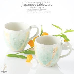 和食器 美濃焼 一珍きらり マグカップ カップ 2個セット ...