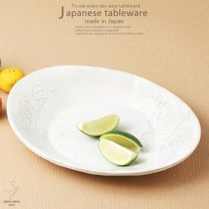 和食器 美濃焼 ルリエフ バラ 楕円皿 カフェ おうち ごは...