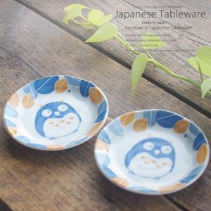 和食器 美濃焼 森の福郎 小皿2P カフェ おうち ごはん ...