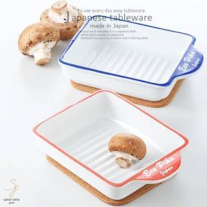 和食器 美濃焼 エコピカ ウェーブ 2個セット (レッド・ブ...