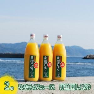 「果樹園しぼり」みかん100%ストレートご贈答用2本セット|amakusaichiba