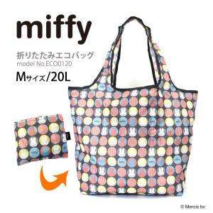 miffy ミッフィー エコバッグ 折りたたみ 折り畳み ショッピングバッグ マイバッグ 軽量 大容量 20L レディース キッズ シフレ 0120 Mサイズ オータムカラー|amakusakaban