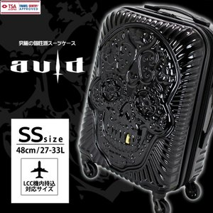 スーツケース SSサイズ 機内持ち込み可 拡張機能付き 小型 キャリーケース 旅行かばん メンズ レディース シフレ 1年保証付 ≪avid≫ AVI2073 48cm|amakusakaban