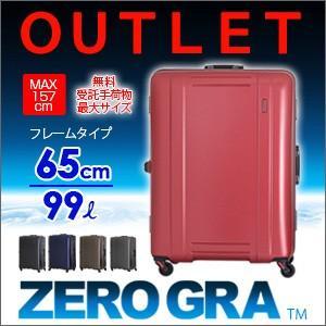 アウトレット スーツケース 超軽量 65cm 99L 大型 ...