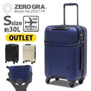 訳ありアウトレット スーツケース キャリーケース 機内持ち込み可 Sサイズ 小型 キャリーバッグ グリップマスター 上パカポケット シフレ ゼログラ ZER2174 48cm|amakusakaban