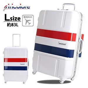 スーツケース Lサイズ 大型 68cm 無料受託手荷物最大サイズ キャリーケース 留学 シフレ 1年保証付 トリコロール B1133T|amakusakaban