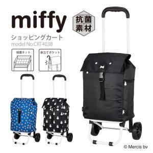 ショッピングカート miffy ミッフィー 保冷 クーラーバッグ 傘立てポケット 保護ネット 買い物キャリー シフレ siffler CRT4038 ブラック ブルー|amakusakaban